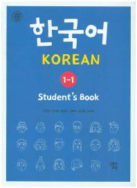 한국어 Student' s Book 1-1