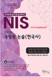 NIS 국정원 논술(한국사)