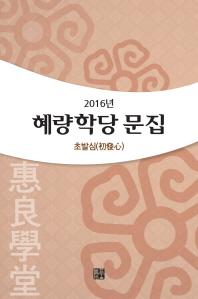 혜량학당 문집: 초발심(2016)