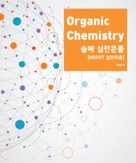 Organic Chemistry 솔메 실전문풀[MDEET 실전추론]