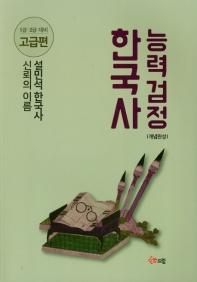 설민석 한국사검정 개념완성 고급편