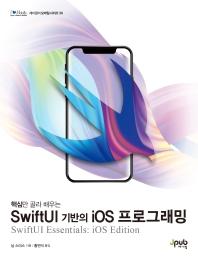 SwiftUI 기반의 iOS 프로그래밍(핵심만 골라 배우는)(아이러브 모바일 38)