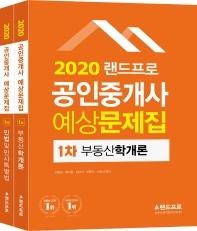 공인중개사 1차 예상문제집 세트(2020)(랜드프로)(전2권)