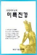 미륵진경:연등부처님의