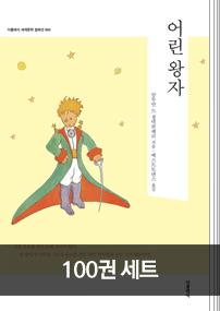 [세트] 더클래식 세계문학 100권 세트