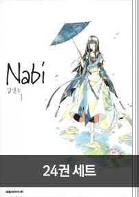 Nabi(나비) 24권 완결 세트