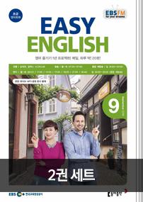 EASY ENGLISH (2018년 9월 + 2018년 8월)