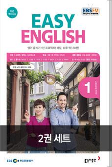 EASY ENGLISH (2019년 1월 + 2018년 12월)
