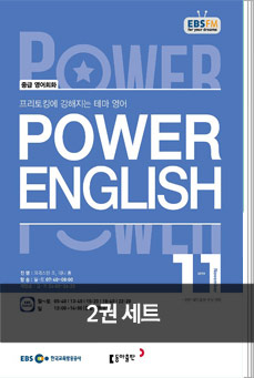 POWER ENGLISH (2019년 11월 + 2019년 10월)