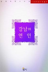 강남의 연인