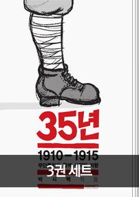 박시백의 35년 세트