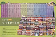 논술대비주니어한국문학 전 80권