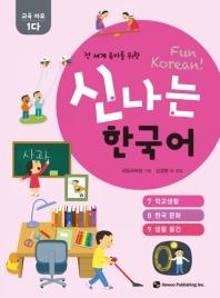 신나는 한국어: 교육자료 1다(7 학교생활, 8 한국 문화, 9 생활 물건)(전 세계 유아를 위한)(스프링)