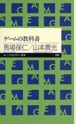 [해외]ゲ―ムの敎科書