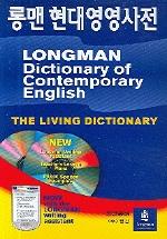 롱맨 현대영영사전(증보판 4판)(CD2장포함)