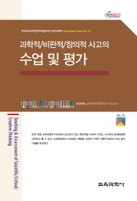 과학적 비판적 창의적 사고의 수업 및 평가(Monograph Series 15)