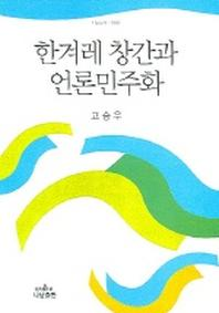 한겨레 창간과 언론민주화 (나남신서 1002)