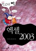 엑셀 2003(한권으로 딱) (2006)