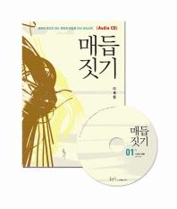 매듭짓기(CD8장)