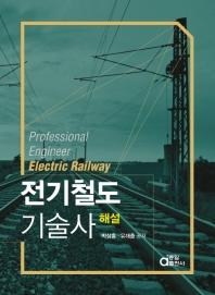 전기철도기술사 해설