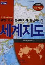 세계지도(한글판)(정치구분도)
