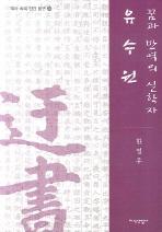 유수원(역사 속의 인간 탐구 30)