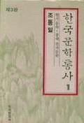 한국문학통사 1(제3판)