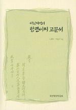 하남지역의 함평이씨 고문서