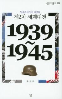 제2차 세계대전(1939~1945)(살림지식총서 573)
