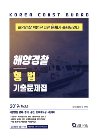 해양경찰 형법 기출문제집(2019)