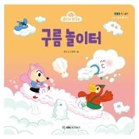 곰디와 친구들: 구름 놀이터(인성그림책)(양장본 HardCover)