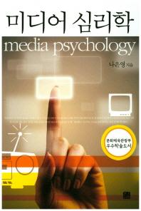 미디어 심리학(한나래 언론 문화 총서 56)