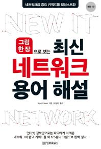 최신 네트워크 용어 해설(그림 한 장으로 보는)(개정판 4판)