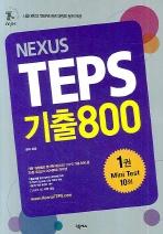 TEPS 기출800(NEXUS)(MP3CD1장포함)