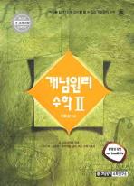 수학2(2012)(새교육과정)(개념원리)