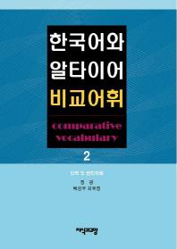 한국어와 알타이어 비교어휘. 2