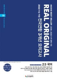 고등 국어 고3 전국연합 3개년 모의고사(2021)(2022 수능대비)(리얼 오리지널)