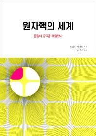 원자핵의 세계