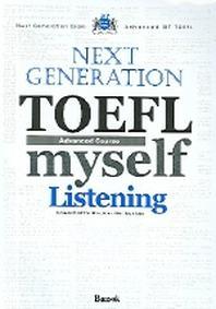 TOEFL MYSELF LISTENING
