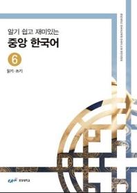 중앙 한국어. 6: 읽기 쓰기(알기 쉽고 재미있는)