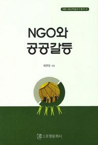NGO와 공공갈등(SSK-NGO학술연구총서 3)