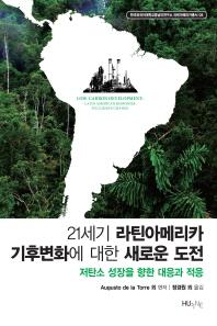 21세기 라틴아메리카 기후변화에 대한 새로운 도전(한국외대중남미연구소 라틴아메리카총서 8)