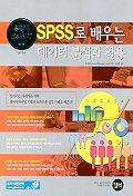 SPSS로 배우는 데이터 분석과 활용(무작정따라하기)