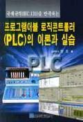 프로그램어블 조직콘트롤러(PLC)의 이론과 실습