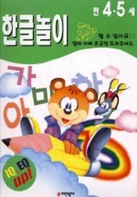 한글놀이(만4.5세)(할수있어요 시리즈)