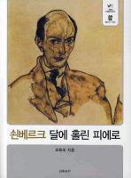 쇤베르크 달에 홀린 피에로(서울대 서양음악연구소 작품 연구 시리즈 2)