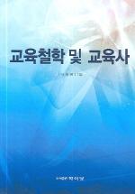 교육철학 및 교육사(양장본 HardCover)