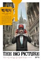 빅 픽처 초판 51쇄(2012년)