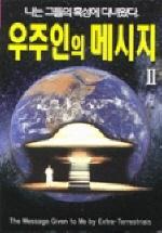 우주인의 메시지 2