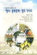 행사 문화축제 캠프 가이드(담당자와 진행자를 위한)